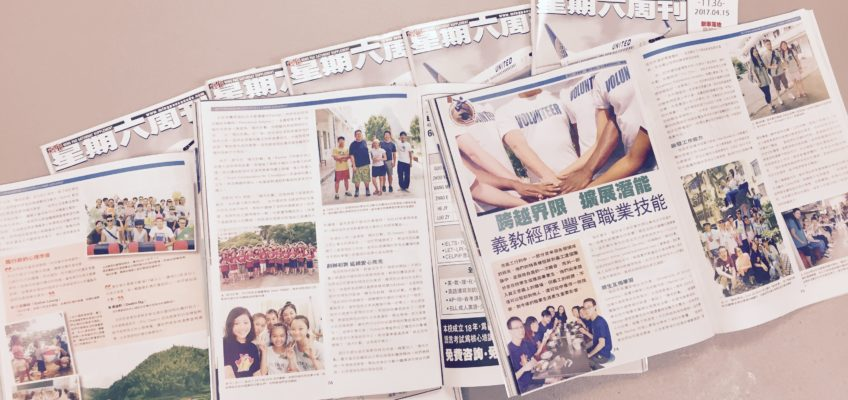 Interview by Vancouver Ming Pao Magazine