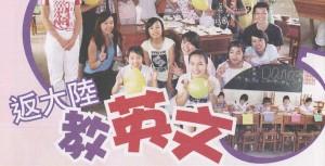 Media Coverage Ming_pao_Magazine_Project_Shine_article_1 copy 2